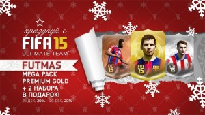 Happy FUTmas! 2 набора Mega Pack бесплатно!