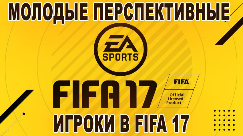 Таблица перспективных игроков в FIFA 17