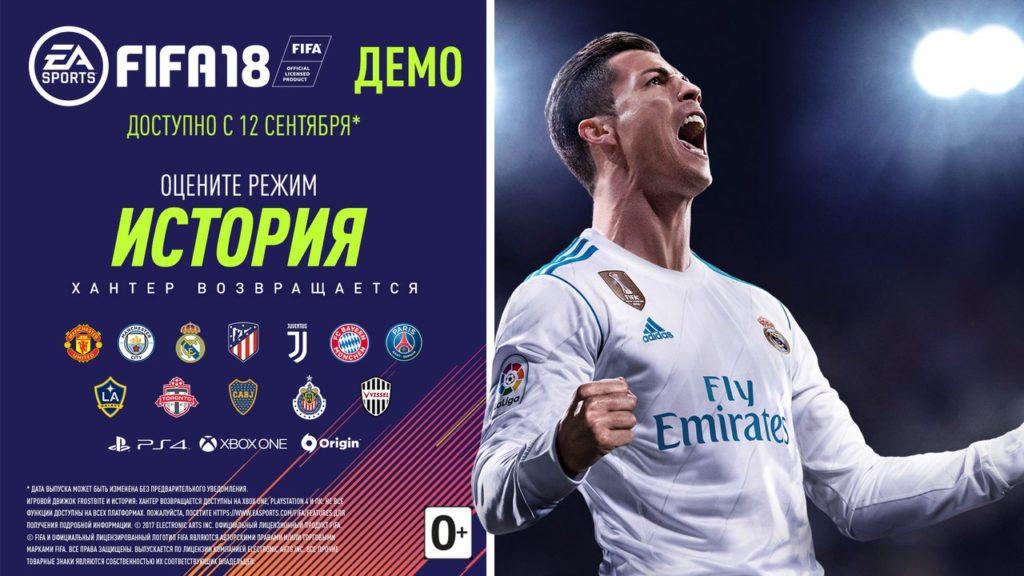 Демоверсия FIFA 19