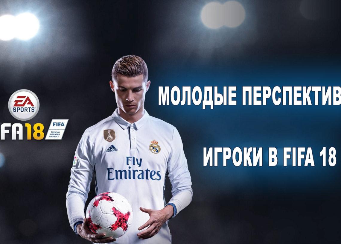 Молодые перспективные игроки в FIFA 18