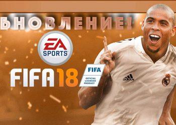 FIFA 18: Вышло обновление