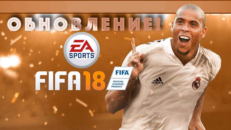 FIFA 18: Вышло обновление #7