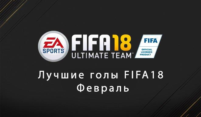 FIFA 18 - ЛУЧШИЕ ГОЛЫ МЕСЯЦА ЗА ФЕВРАЛЬ 2018 ГОДА