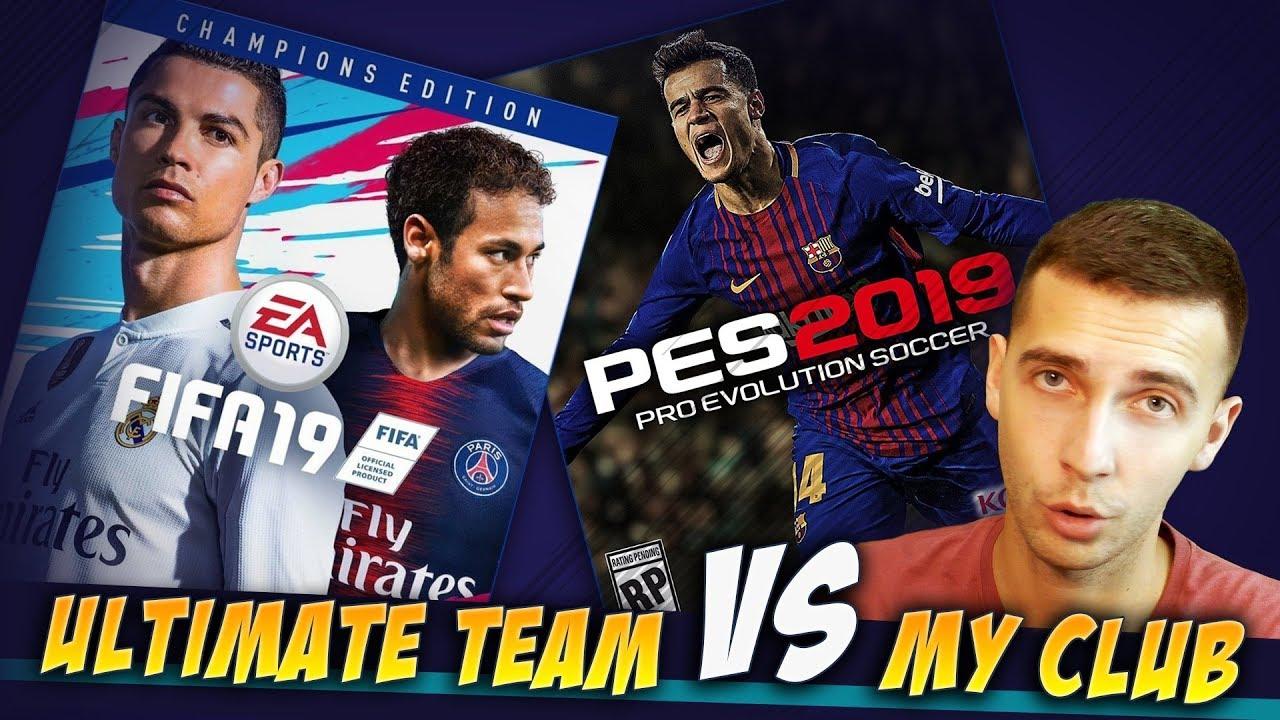 Во что играть: FIFA или PES?