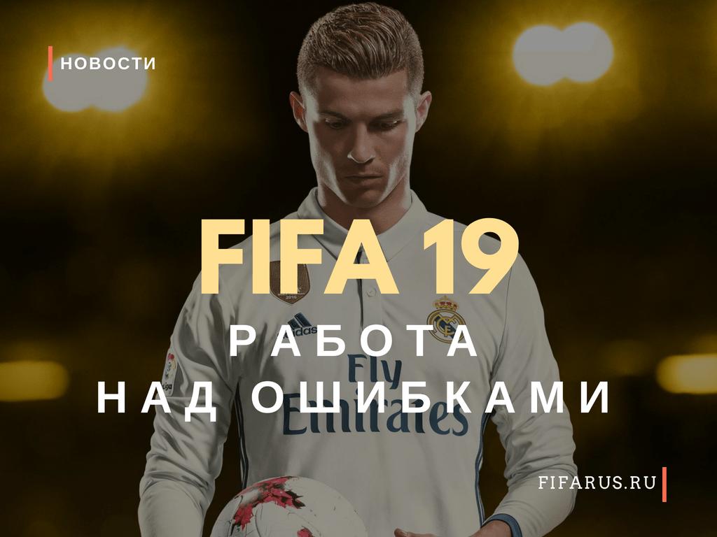 Какие ошибки серии будут исправлены в FIFA 19