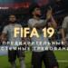 системные требования для FIFA 19