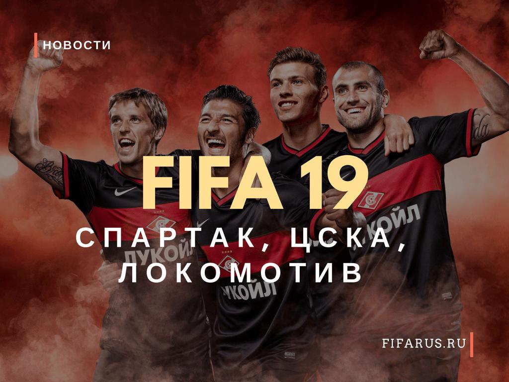 3 футбольных клуба из России в FIFA 19