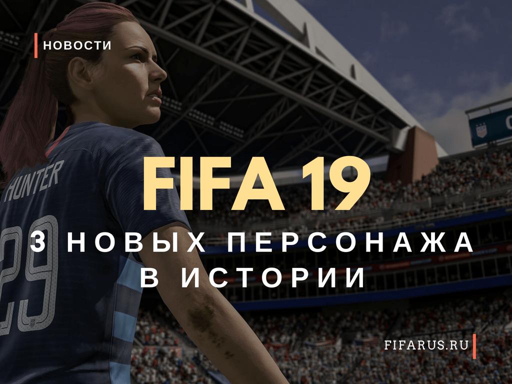 В сюжетной части FIFA 19 будет 3 персонажа