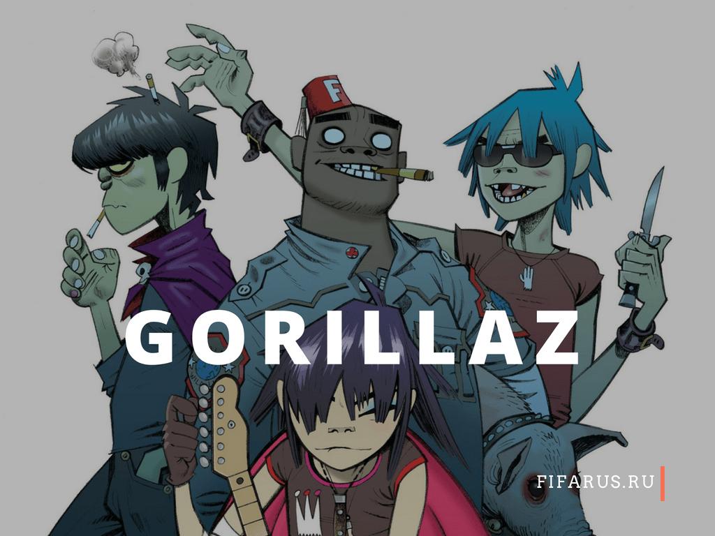 Саундтреки к FIFA 19: Gorillaz, Logic, Childish Gambino и другие