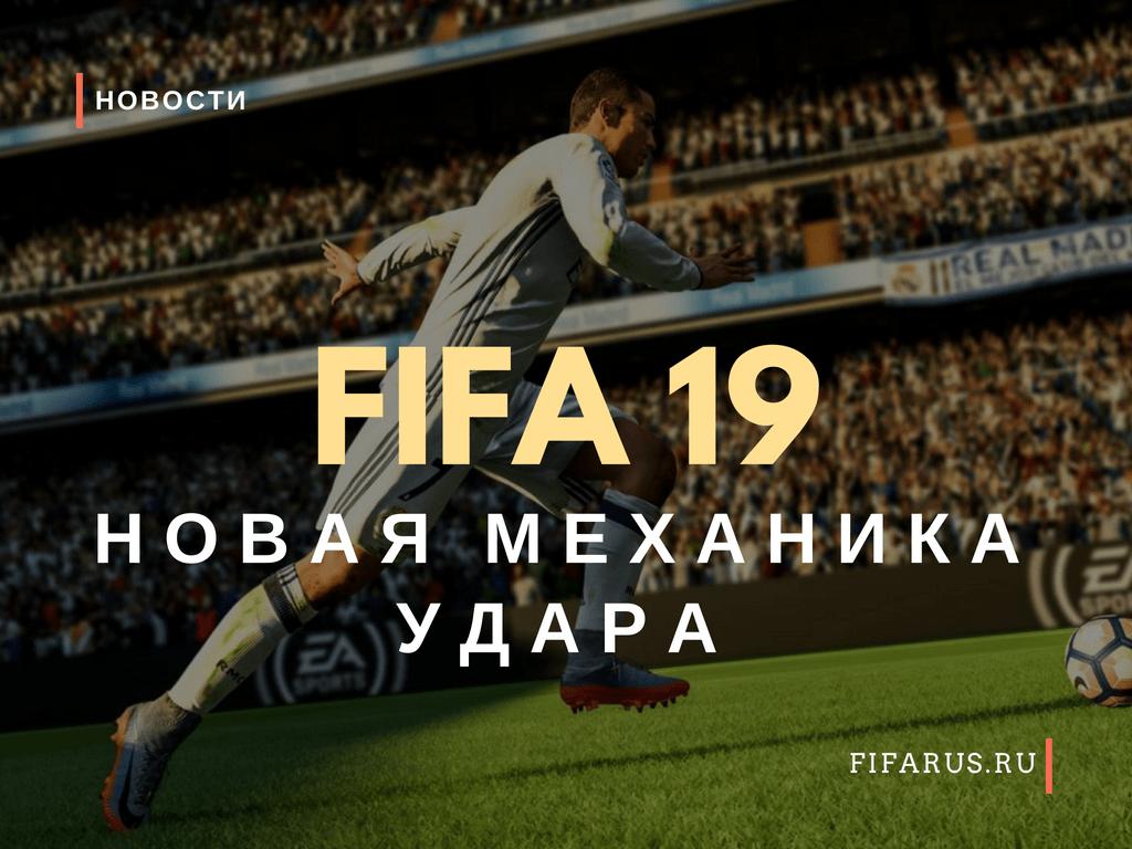 Пояснения о новой механике удара FIFA 19 от разработчиков