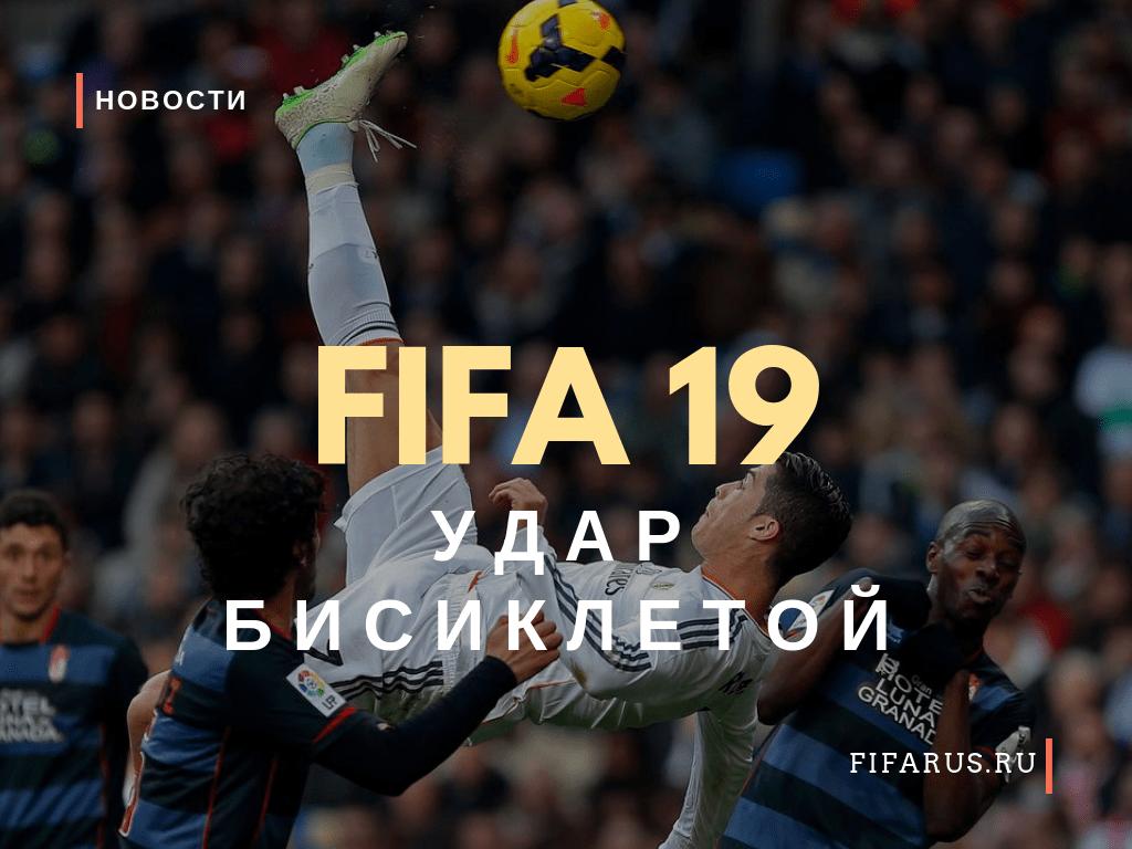 Новые виды ударов в FIFA 19