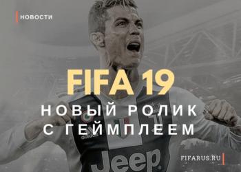Геймплейный ролик нового режима FIFA 19