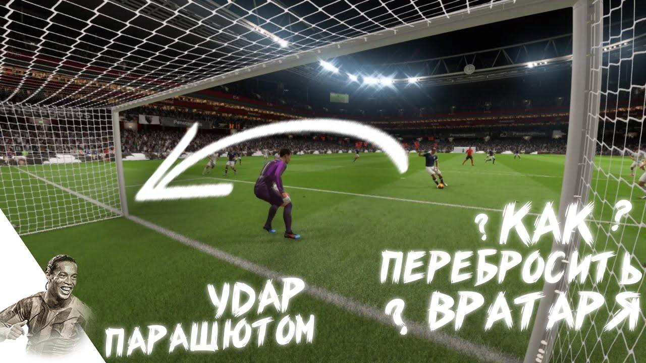 Как бить парашютом в FIFA 20