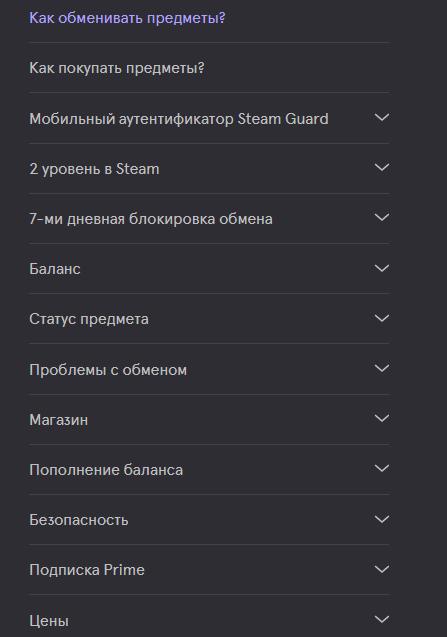 FAQ сайта